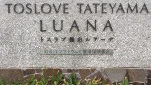 【関東IT健保】初秋のトスラブ館山ルアーナに宿泊してきた!美味しい食事や極上エステで日常をリセット!