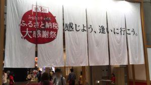 【ふるさと納税】第4回ふるさとチョイス大感謝祭は2018年11月10日(土)11日(日)パシフィコ横浜で開催!